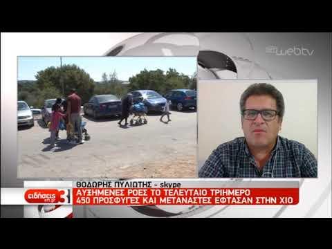 Χίος: Έκρυψε 22χρονη σε βαλίτσα για να τη μεταφέρει από τη Χίο στον Πειραιά | 01/11/19 | ΕΡΤ