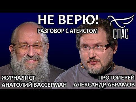НЕ ВЕРЮ ПРОТОИЕРЕЙ АЛЕКСАНДР АБРАМОВ И АНАТОЛИЙ ВАССЕРМАН - DomaVideo.Ru