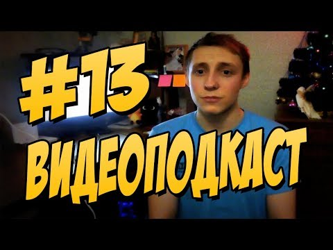 Видеоподкаст - О канале #13