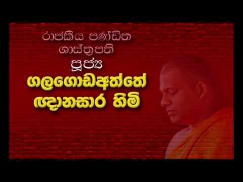 Buddhanussathiya – Ven Galagodaaththe Gnanasara Thero