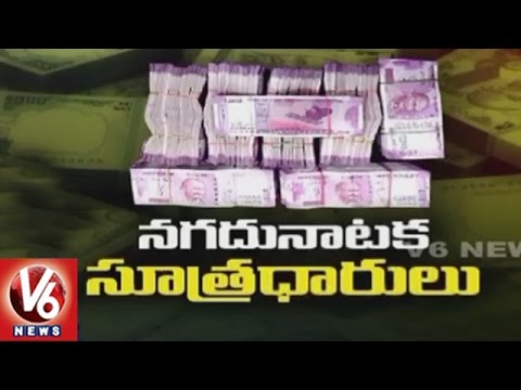 Special Story On Bankers Scam | Currency Demonetization | Spot Light