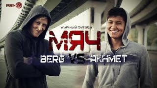 Download Video МЯЧ: Уличный футбол. Бергстрем vs Ахметов / Ball: Street football. Bergström vs Akhmetov MP3 3GP MP4