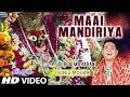Maai Mandiriya I Bhojpuri Devi Geet I SUNIL MOUAR I HD Video Song I Maai Durga Maharani