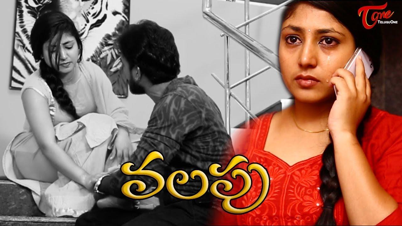 Valapu - Telugu Short Film