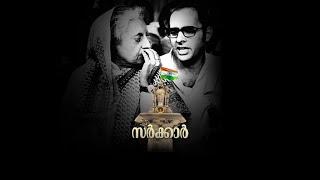 Video സഞ്ജയ് ഗാന്ധിയുടെ അഴിഞ്ഞാട്ടവും ഇന്ദിരയുടെ ഒത്താശയും | Sarkar | Episode 3 | Indira Gandhi MP3, 3GP, MP4, WEBM, AVI, FLV Mei 2019