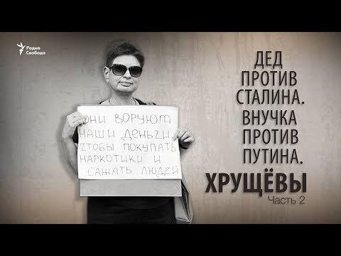 Дед против Сталина. Внучка против Путина. Хрущёвы. Часть 2