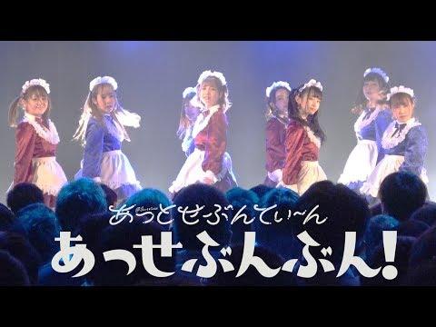 , title : 'あっせぶんぶん! Live MV Ver.【あっとせぶんてぃーん】(2/24なかのZEROワンマン開催!!)'