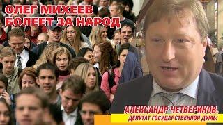 Олег Михеев болеет за народ