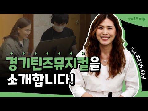 [경기틴즈뮤지컬] 최은정 예술감독이 소개하는 경기틴즈뮤지컬 성남!