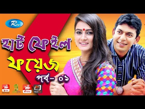 Heart Fail Foyez | হার্ট ফেইল ফয়েজ | Ep_01 | Chanchal Chowdhury, Aparna Ghosh l Rtv Drama