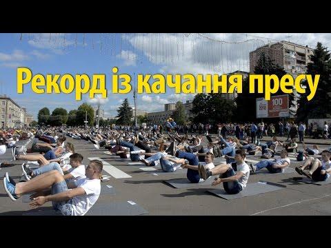 Черкащани встановили рекорд України з масового качання пресу