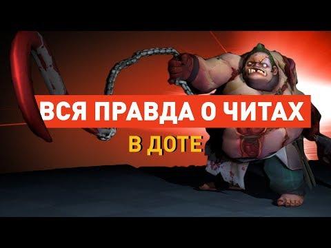 Вся правда о читах в Dота 2 (ЕNG subs) - DomaVideo.Ru