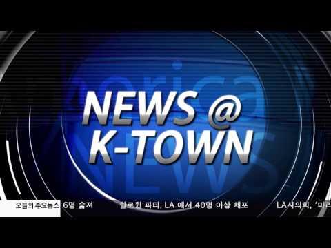 한인사회 소식  11.1.16 KBS America News