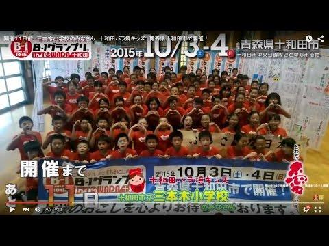 開催11日前 三本木小学校のみなさん 十和田バラ焼キッズ 青森県十和田市で開催!