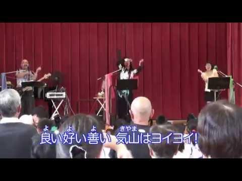若狭町 気山小学校「気山小ヨイヨイ音頭」お披露目コンサート♪