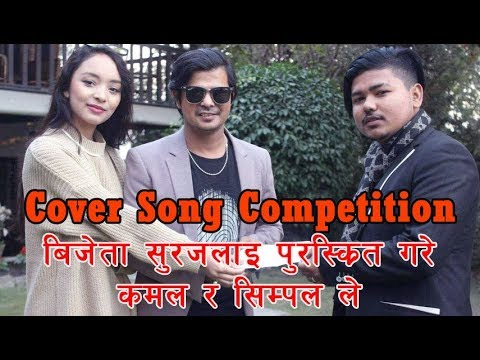 (कमल र सिम्पलले Cover Song Competition...-12 minutes.)