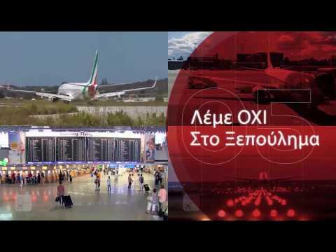 Ο Νότης Μαριάς στα Χανιά για την εκδήλωση κατά της παραχώρησης των 14 Περιφερειακών αεροδρομίων στη FRAPORT.