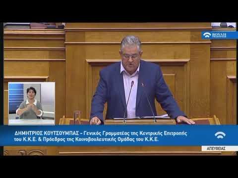 Δ.Κουτσούμπας (Γ.Γραμματέας Κ.Κ.Ε)(Επενδύω στην Ελλάδα και άλλες διατάξεις)(24/10/2019)