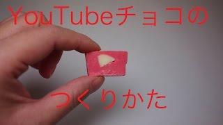 登録者1000人突破記念!YouTubeロゴ チョコのつくりかた 動画