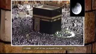 مكة المكرمة II البيت الحرام II صلاة الخسوف 15-6-1434هـ