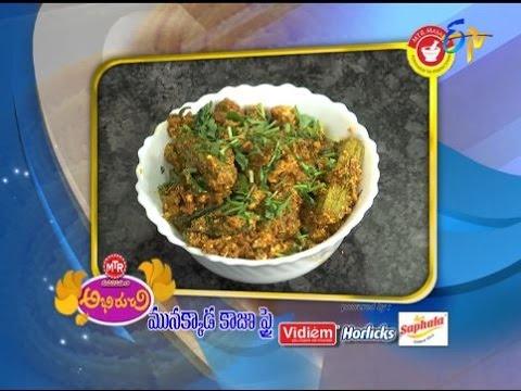 Abhiruchi--Munakkada-Kaaju-Fry--మునక్కాడ-కాజూ-ఫ్రై