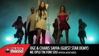 OGE - Με Όπλο Την Φωνή Σου feat. Charis Savva | Guest Star: Demy | Official Music Video