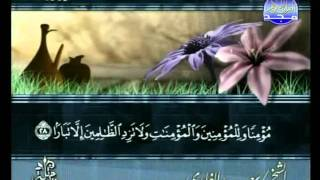 المصحف المرتل 29 للشيخ سعد الغامدي  حفظه الله