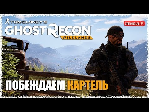 🔴По следам картеля - Tom Clancy's Ghost Recon: Wildlands #1