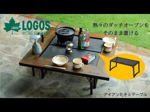 【超短動画】 アイアンたき火テーブル