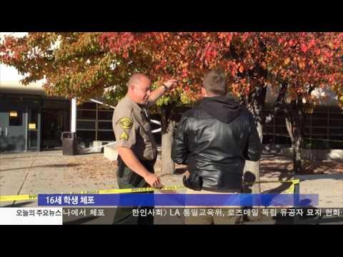 고교 락커룸에서 '칼부림' 11.15.16 KBS America News