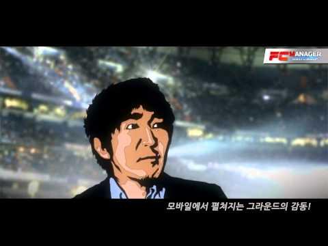 Video of FC매니저 모바일 for afreecaTV - 축구게임