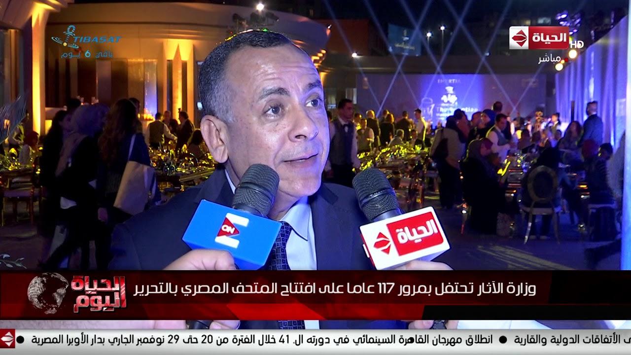 الحياة اليوم - وزارة الآثار تحتفل بمرور 17 عاما على افتتاح المتحف المصري بالتحرير