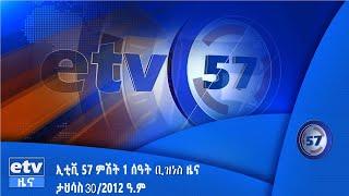 ኢቲቪ 57 የምሽት 1 ሰዓት ቢዝነስ ዜና…ታህሳስ 30/ 2012 ዓ.ም|etv