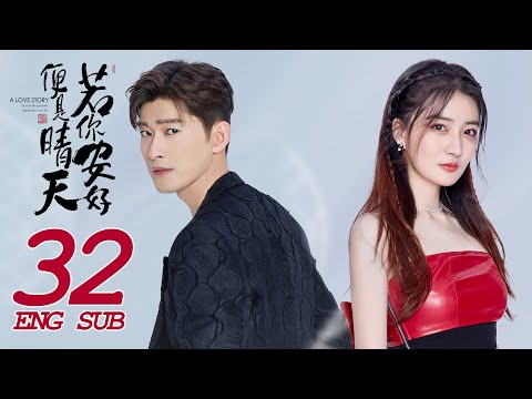 《若你安好便是晴天 Sunshine of My Life》EP32 ENG SUB | 張翰、徐璐 | 時尚甜愛 | KUKAN Drama