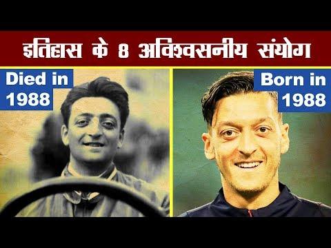 इतिहास के 8 अविश्वसनीय संयोग   8 Incredible Historical Coincidences in Hindi