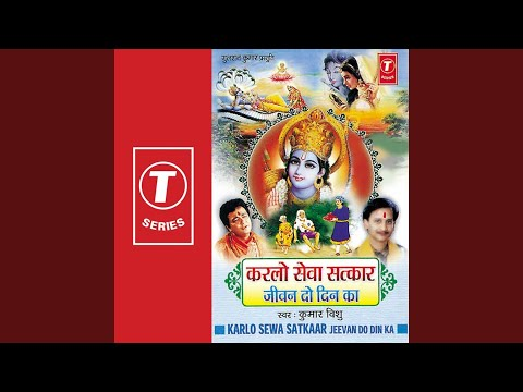 karna sewa satkar karna har kisi se pyar na kabhi bhi kisi ka dil dukhana re bhajan with Hindi lyrics