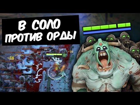 ОДИН ПРОТИВ 2000 ЗОМБИ! - ВЫЖИВАНИЕ В DOTA 2