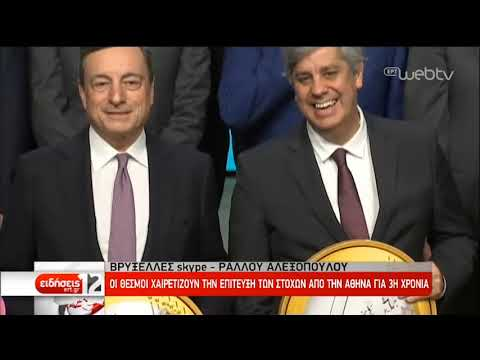 Ικανοποιημένοι από τις ελληνικές επιδόσεις στην οικονομία Μοσκοβισί,Σεντένο,Ρέγκλινγκ |04/12/18| ΕΡΤ