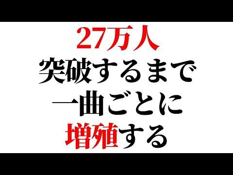 【歌枠】27万人突破するまで一曲歌うごとに町田ちまが増える配信 _ Singing Stream【町田ちま/にじさんじ】