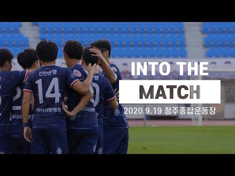 Into the match I 청주FC v 춘천시민축구단 하이라이트 Highlight (2020.9.19)