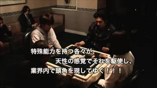 『真・兎 野性の闘牌』予告編