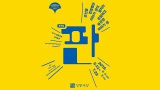 2018 정동극장 기획공연 뮤지컬<판> 스팟영상