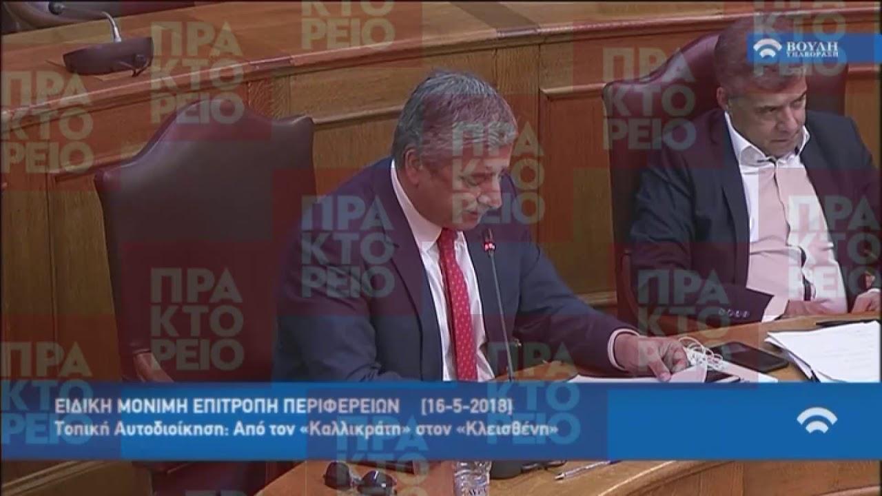 Ένταση στην Επιτροπή Περιφερειών στη βουλή για τον  «Κλεισθένη» αποχώρησε ο Γ. Πατούλης