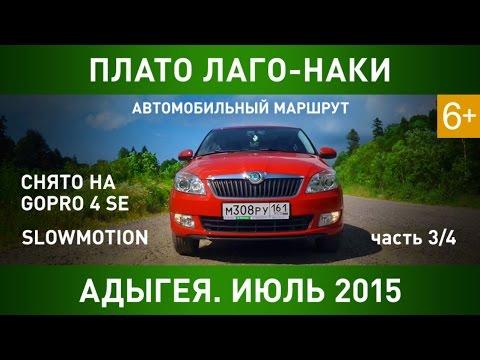 GoPro: Адыгея. Плато Лаго-Наки. Slowmotion. Автопутешествие. Июль 2015. Отдых. Горы. Природа (видео)