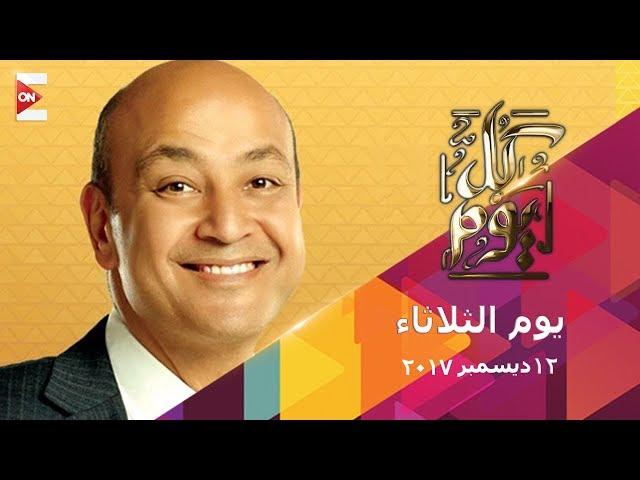 كل يوم - عمرو اديب - الثلاثاء 12 ديسمبر 2017 .. الحلقة الكاملة