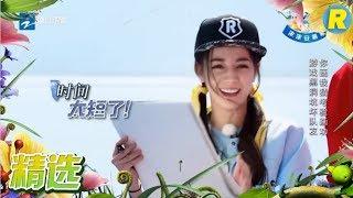◘ 奔跑吧 Keep Running YouTube: http://bitly.com/runningmanchina◘ 浙江卫视 Zhejiang TV YouTube: http://bitly.com/zhejiangtv◘ 浙江音乐 Zhejiang Music YouTube: http://bit.ly/singchina◘ Our Social Medias  奔跑吧 Keep Running Facebook: https://goo.gl/xXfskh  奔跑吧 Keep Running Twitter: @runningmanzjstv  奔跑吧 Keep Running Instagram: @runningmancn   浙江卫视 Zhejiang TV Facebook: https://goo.gl/SXPghm◘ 奔跑吧:http://bit.ly/2oZuarH◘ Keep Running ENG SUB:http://bit.ly/2pzT9P3【精选】迪丽热巴的画功急得容祖儿港普都飙出来了!给小姐姐们的想象力点赞!《奔跑吧》花絮 Keep Running [ 浙江卫视官方HD ]・《奔跑吧》是由浙江卫视全新制作的大型户外竞技真人秀节目的标杆之作。节目涵盖了运动竞技、悬疑解密、团队协作等游戏元素,并融入了中国特色文化,如武侠、神话、名著等桥段。・ 本季固定嘉宾为:邓超、Angelababy杨颖(第8期回归)、李晨、陈赫、郑恺、王祖蓝、鹿晗、迪丽热巴◘ 奔跑吧兄弟4: http://bit.ly/1Q4bPvj◘ 奔跑吧兄弟3: https://goo.gl/ocRUkG◘ 奔跑吧兄弟2: https://goo.gl/eKPDxx◘ 奔跑吧兄弟1: https://goo.gl/75y4NJ◘ Running Man China S4 ENGSUB: http://bit.ly/1qfn8LL◘ Running Man China S3 ENGSUB: http://bit.ly/1T6UOXq