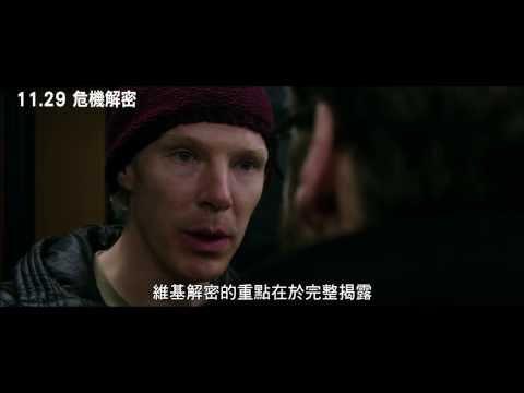 《危機解密》黑白兩道齊追殺篇11/29上映