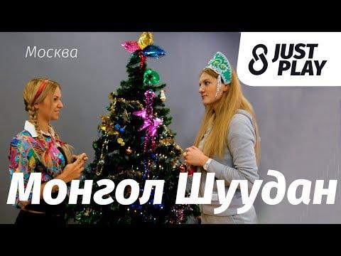 Монгол Шуудан - Москва (Cover by Just Play)