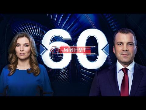 60 минут. Трамп - впервые на саммите в НАТО. От 25.05.2017 - DomaVideo.Ru