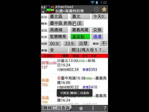 Video of ATrainTime2 台鐵、高鐵、捷運、國道計程通行費